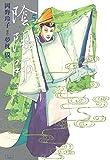 陰陽師 5 (ジェッツコミックス)
