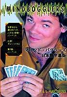 マインド・バグラーズ 第1巻 日本語字幕版 [DVD]
