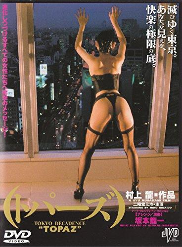 """トパーズ~TOKYO DECADENCE""""TOPAZ""""~ [DVD]"""