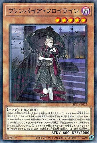 ヴァンパイア・フロイライン ノーマルパラレル 遊戯王 Selection 10 slt1-jp002