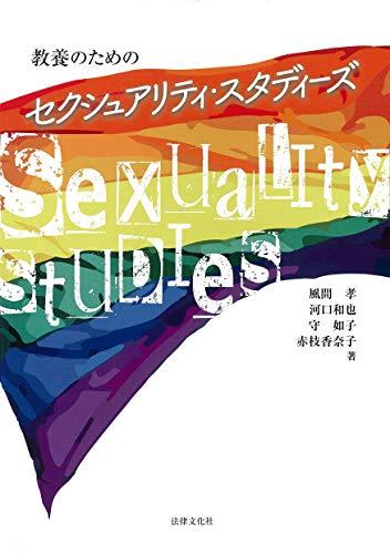 教養のためのセクシュアリティ・スタディーズ