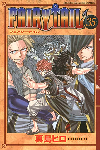 FAIRY TAIL(35) (講談社コミックス)の詳細を見る