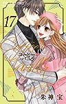 コーヒー&バニラ (17) (Cheeseフラワーコミックス)
