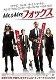 Mr.&Mrs.フォックス [レンタル落ち] image