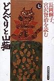 長岡輝子、宮沢賢治を読む〈7〉どんぐりと山猫 (草思社CDブック)