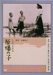原爆の子 監督:新藤兼人、主演:乙羽信子
