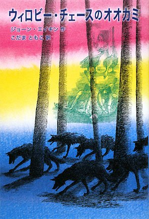 ウィロビー・チェースのオオカミ