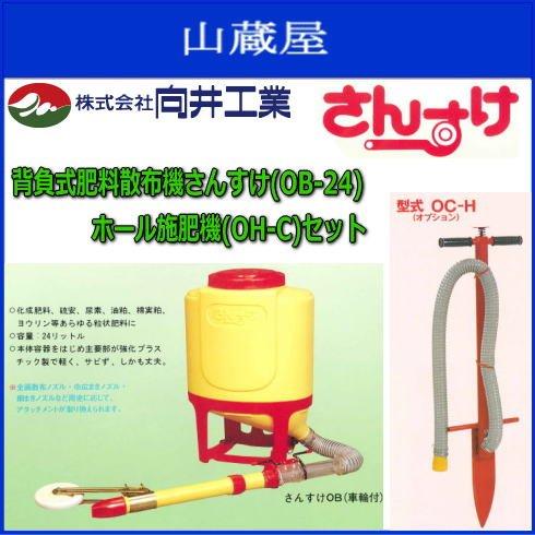 向井工業 肥料散布機 背負式肥料散布機さんすけ(OB-24)とホール施肥機(OH-C)セット