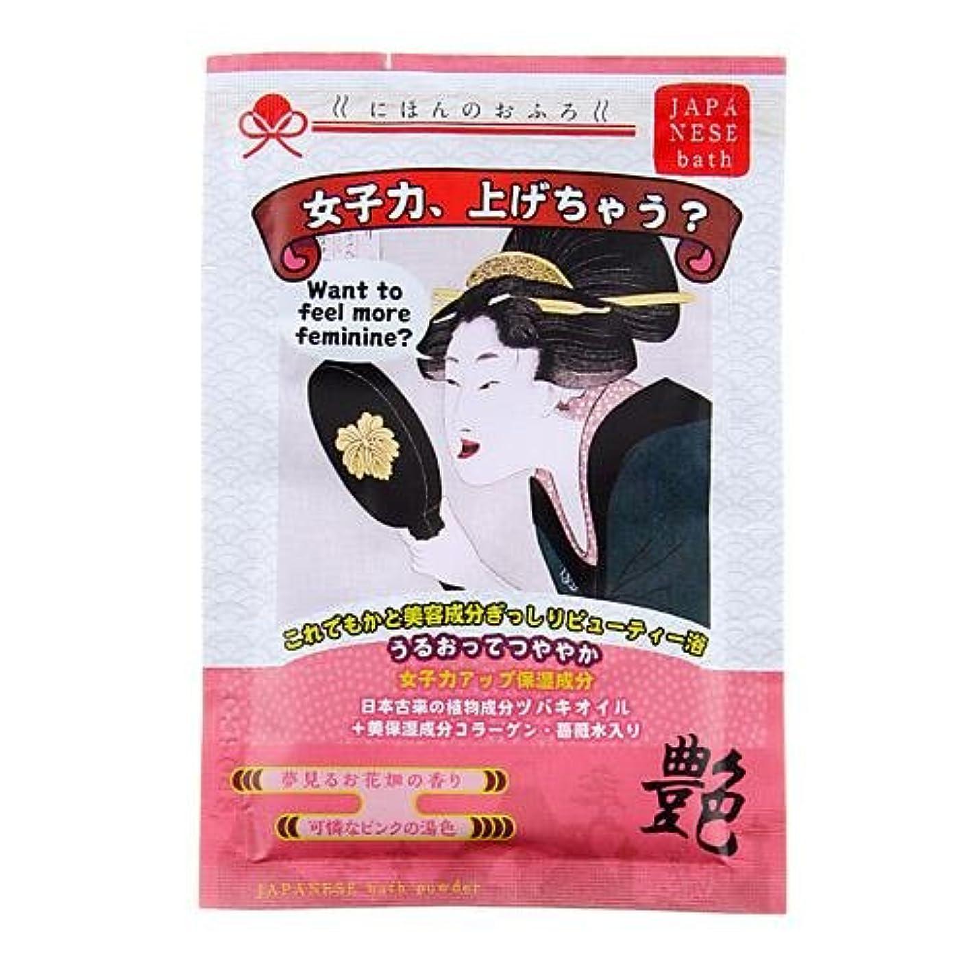量で月面お気に入り日本のお風呂 「女子力、上げちゃう?」 10個セット