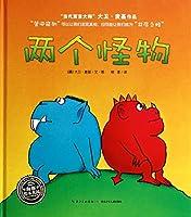 海豚绘本花园:两个怪物(精装)
