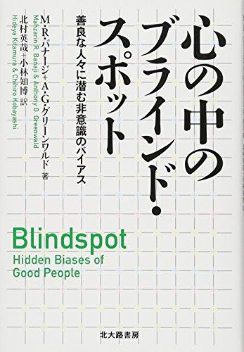 『心の中のブラインド・スポット: 善良な人々に潜む非意識のバイアス』