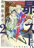 昴とスーさん 2 (ハルタコミックス)
