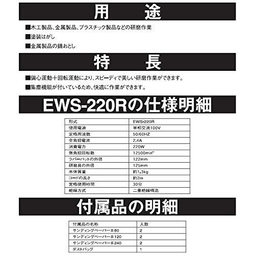 E-Valueランダムサンダーパッド径125mmEWS-220R