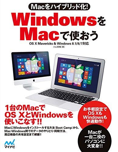 Macをハイブリッド化! WindowsをMacで使おう OS X Mavericks & Windows 8.1/8/7対応