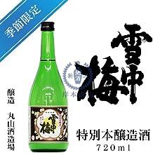 雪中梅 特別本醸造 720ml