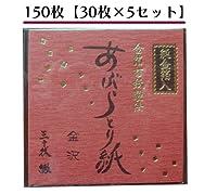 金箔打紙製法 あぶらとり紙 【純金箔入】 150枚入り (30枚x5セット)