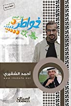 Khawater Shab Min Alyaban, Part III