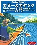 カヌー&カヤック入門―川・海・静水別、基本&実践テクニック集 (Outdoor Books)