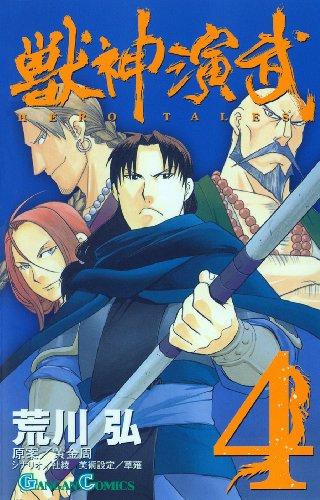 獣神演武 4 (ガンガンコミックス)