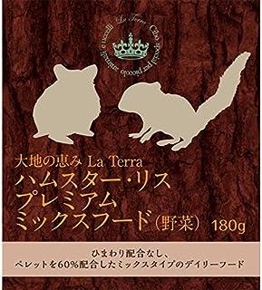 大地の恵み La Terra ハムスター・リス プレミアムミックスフード 野菜 180g
