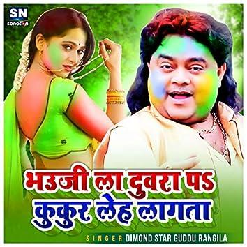 Bhauji La Duara Par Kukur Lerh Lagta (Bhojpuri)