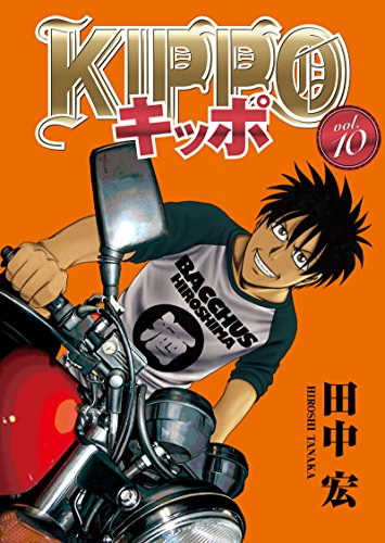 KIPPO キッポ 第01-10巻