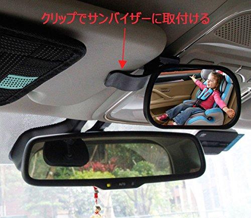 MyArmor『車用ベビーミラー』