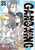 ギャングキング(35) (週刊少年マガジンコミックス)