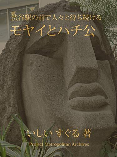 SHIBUYAEKI NO MAE DE HITOBITO TO MACHITSUZUKERU MOYAI TO HACHIKO Project Metropolitan...