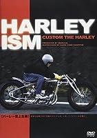 カスタム・ザ・ハーレー【HARLEY ISM】 [DVD]