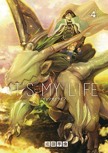 IT'S MY LIFE(4) (裏少年サンデーコミックス) - 成田芋虫