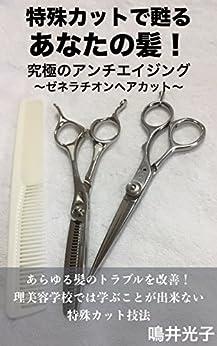 [鳴井光子]の特殊カットで甦るあなたの髪!