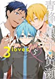3loves 青峰 黒子 黄瀬(5) (F-Book Selection))