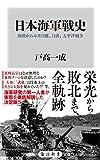 日本海軍戦史 海戦からみた日露、日清、太平洋戦争 (角川新書)