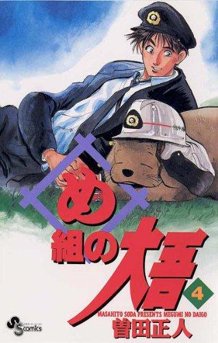 め組の大吾(4) (少年サンデーコミックス)