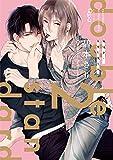 ダブル・スタンダード (2) (バンブーコミックス Qpaコレクション)