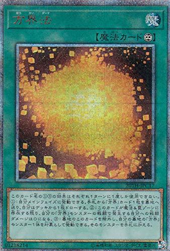 遊戯王 20TH-JPC17 方界法 (日本語版 20thシークレットレア) 20th ANNIVERSARY LEGEND COLLECTION