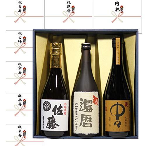 還暦祝い ギフト お酒 還暦祝い のし+ 還暦祝い ラベル黒麹芋焼酎+佐藤白+中々麦 720ml 3本セット