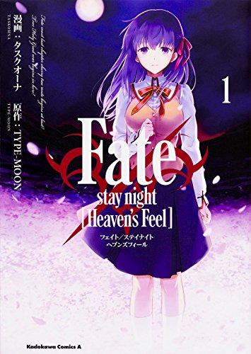 Fate/stay night (Heaven's Feel) (1) (カドカワコミックス・エース)