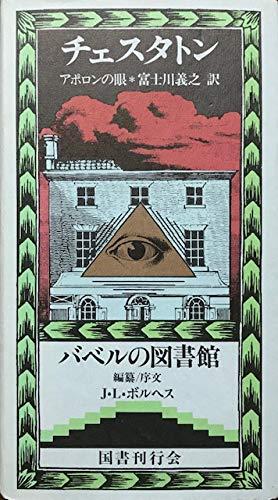 アポロンの眼 (バベルの図書館 1)の詳細を見る