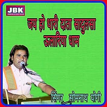 Jai Ho Thari Data Sadulsa Ulariya Dham