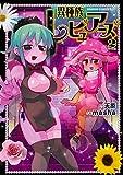 異種族レビュアーズ 2 特装版 (ドラゴンコミックスエイジ)