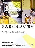 FABに何が可能か  「つくりながら生きる」21世紀の野生の思考