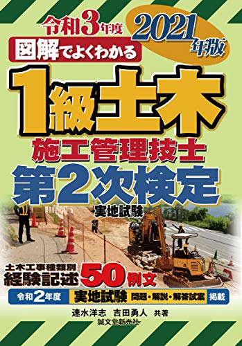 1級土木施工管理技士 第2次検定 2021年版の詳細を見る