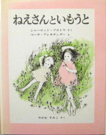 ねえさんといもうと (1974年) (世界傑作絵本シリーズ―アメリカの絵本)
