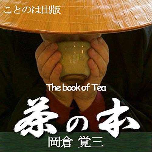『The Book of Tea』のカバーアート