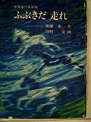 ふぶきだ走れ (1976年)
