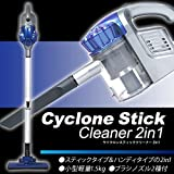 軽量コンパクト!サイクロン スティック クリーナー2in1 ブルー GW906-BL