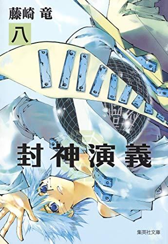 封神演義 8 (集英社文庫(コミック版))
