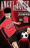 ANGEL VOICE 2【期間限定 無料お試し版】 (少年チャンピオン・コミックス)